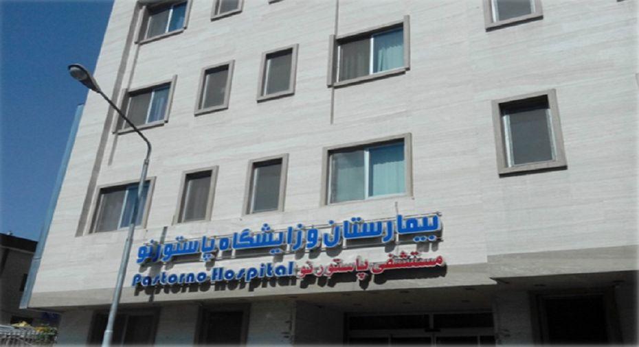 مستشفى باستور نو