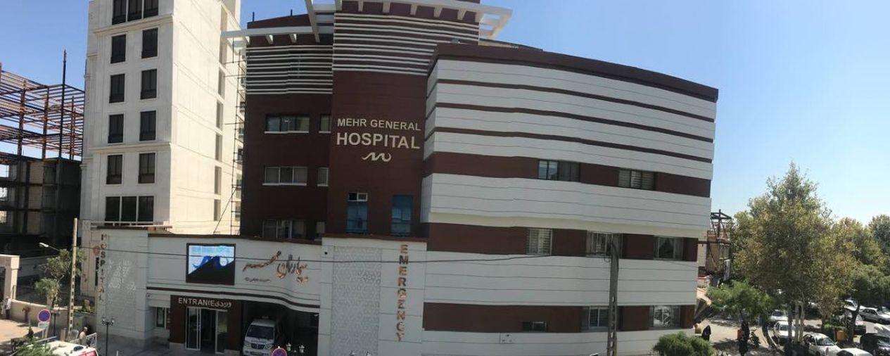 مستشفى مهر
