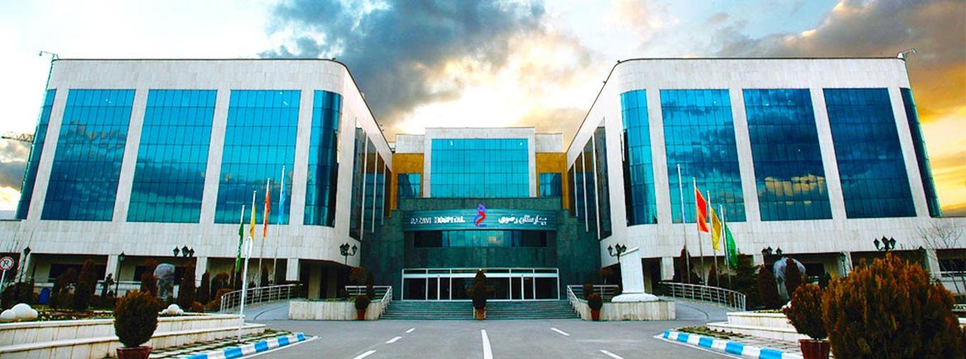 مستشفى الرضوي