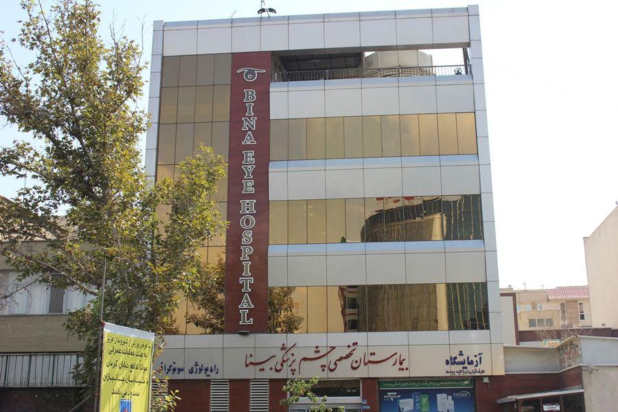 Bina Eye Hospital