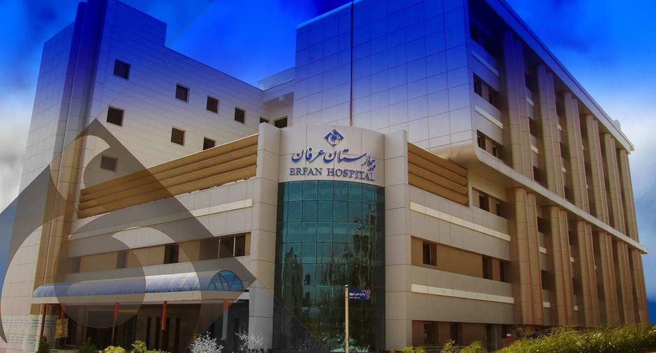مستشفى عرفان