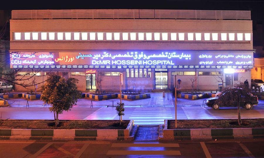 مستشفى دکتر میرحسینی