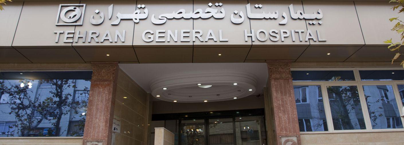 مستشفى طهران